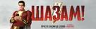Shazam! - Ukrainian Movie Poster (xs thumbnail)