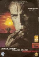 White Hunter Black Heart - Argentinian Movie Cover (xs thumbnail)