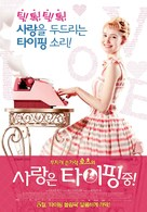 Populaire - South Korean Movie Poster (xs thumbnail)