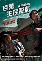 A Million - Taiwanese Movie Poster (xs thumbnail)