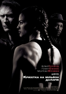 Million Dollar Baby - Ukrainian Movie Poster (xs thumbnail)
