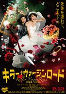 Kirâ vâjinrôdo - Japanese Movie Poster (xs thumbnail)