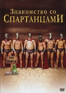 Meet the Spartans - Russian Movie Cover (xs thumbnail)
