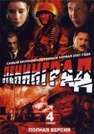 Leningrad - Russian Movie Cover (xs thumbnail)