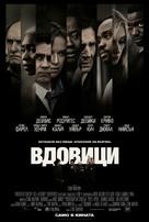 Widows - Bulgarian Movie Poster (xs thumbnail)