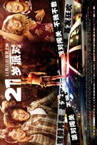 21 and Over - Chinese Movie Poster (xs thumbnail)