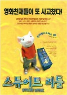 Stuart Little - South Korean Movie Poster (xs thumbnail)