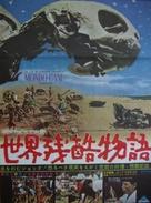 Mondo cane - Japanese Movie Poster (xs thumbnail)