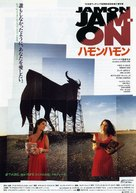 Jamón, jamón - Japanese Movie Poster (xs thumbnail)