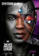 Justice League - Ukrainian Movie Poster (xs thumbnail)