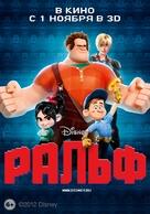 Wreck-It Ralph - Russian Movie Poster (xs thumbnail)