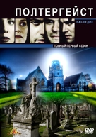 """""""Poltergeist: The Legacy"""" - Russian Movie Cover (xs thumbnail)"""