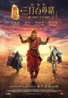 The Monkey King: The Legend Begins - Malaysian Movie Poster (xs thumbnail)