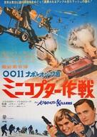 The Karate Killers - Japanese Movie Poster (xs thumbnail)