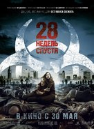 28 Weeks Later - Russian Advance movie poster (xs thumbnail)