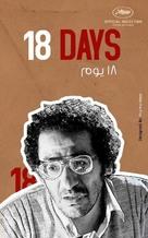 Tamantashar yom - Movie Poster (xs thumbnail)