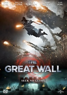 The Great Wall - DVD movie cover (xs thumbnail)