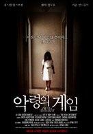 The Ouija Experiment - South Korean Movie Poster (xs thumbnail)