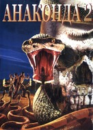 Anacondas: The Hunt For The Blood Orchid - Russian Movie Poster (xs thumbnail)