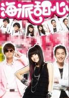 """Hai pai tian xin"" - Taiwanese Movie Poster (xs thumbnail)"