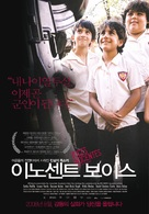 Innocent Voices - South Korean Movie Poster (xs thumbnail)