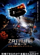 Zathura: A Space Adventure - Japanese Movie Poster (xs thumbnail)