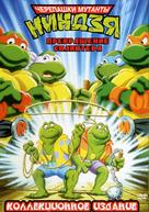 """Teenage Mutant Ninja Turtles"" - Russian DVD movie cover (xs thumbnail)"