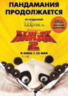 Kung Fu Panda 2 - Russian Movie Poster (xs thumbnail)