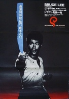 Meng long guo jiang - Japanese Movie Poster (xs thumbnail)