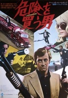 L'alpagueur - Japanese Movie Poster (xs thumbnail)
