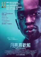 Moonlight - Hong Kong Movie Poster (xs thumbnail)