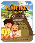 Tonari no Totoro - Blu-Ray cover (xs thumbnail)