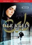 Dayereh - German Movie Cover (xs thumbnail)