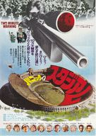 Two-Minute Warning - Japanese Movie Poster (xs thumbnail)