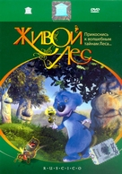 Bosque animado, El - Russian Movie Cover (xs thumbnail)
