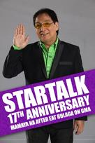 """Startalk"" - Philippine Movie Poster (xs thumbnail)"