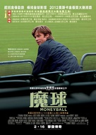 Moneyball - Hong Kong Movie Poster (xs thumbnail)