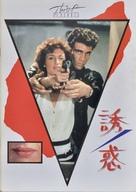 Thief of Hearts - Japanese Movie Poster (xs thumbnail)
