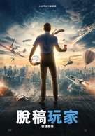 Free Guy - Taiwanese Movie Poster (xs thumbnail)