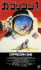 Capricorn One - Japanese Movie Cover (xs thumbnail)