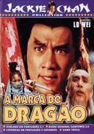 Jian hua yan yu Jiang Nan - Brazilian Movie Poster (xs thumbnail)