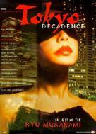 Topâzu - French Movie Cover (xs thumbnail)