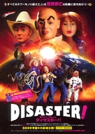 Disaster! - Japanese Movie Poster (xs thumbnail)