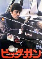 Tony Arzenta - Japanese Movie Poster (xs thumbnail)