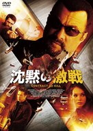 Contract to Kill - Japanese Movie Cover (xs thumbnail)