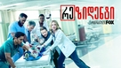 """The Resident"" - Georgian Movie Poster (xs thumbnail)"