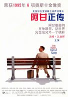 Forrest Gump - Chinese Movie Poster (xs thumbnail)
