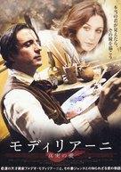 Modigliani - Japanese Movie Poster (xs thumbnail)