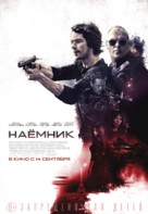 American Assassin - Russian Movie Poster (xs thumbnail)