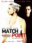 Match Point - Greek Movie Cover (xs thumbnail)